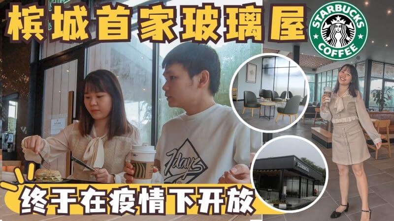 You are currently viewing 槟城首家玻璃屋星巴克 Tanjung Bungah Starbucks :只限5人堂食!