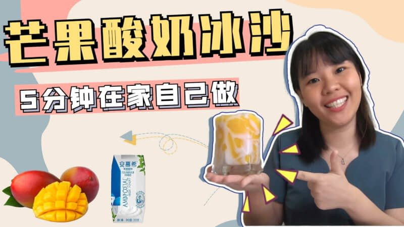 Read more about the article 5分钟教你如何制作芒果酸奶冰沙(Mango Yogurt Smoothies)芒果酸奶冰沙食谱!