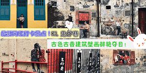 Read more about the article 吉隆坡最新网红打卡景点!茨厂街鬼仔巷(Lorong Panggung)翻新重生,10幅建筑壁画鲜艳夺目!