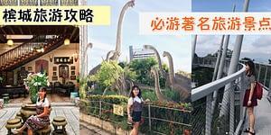 Read more about the article 槟城自由行攻略 | 国内外游客来到槟岛必游览的著名旅游景点!