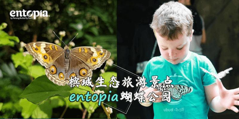 Read more about the article 槟城生态旅游景点:北马最新的蝴蝶公园 Entopia!感受虫鸣大地的体验、让蝴蝶停在你身上~