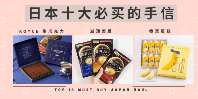 Read more about the article Top 10 Must Buy Japan Haul | 来到日本10 大必买的美食&药妆篇!