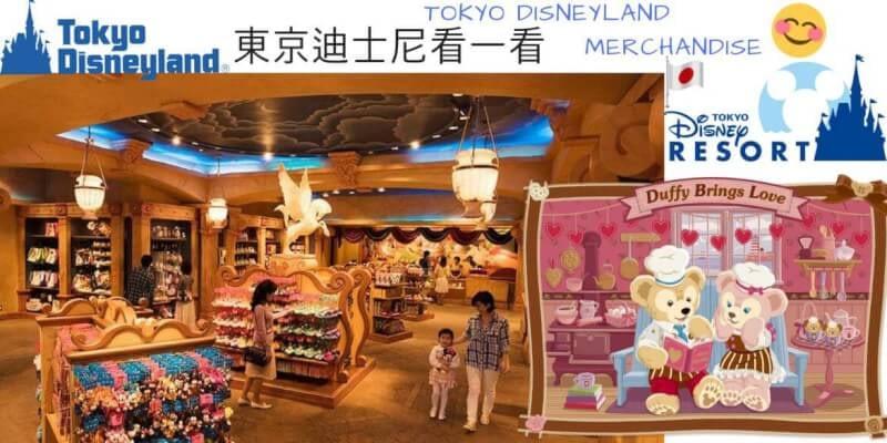 Read more about the article 盘点必买的东京迪士尼周边产品 Must Buy Tokyo Disneyland Merchandise