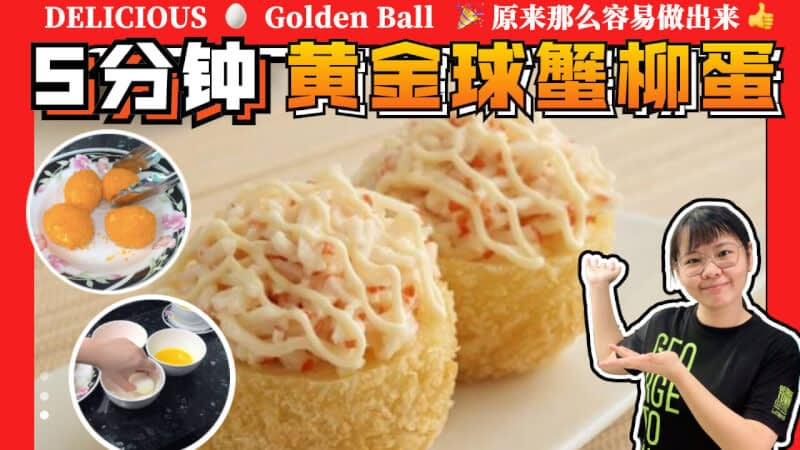 Read more about the article 10分钟在家做出黄金蟹柳蛋 Sushi King Golden Ball Recipe