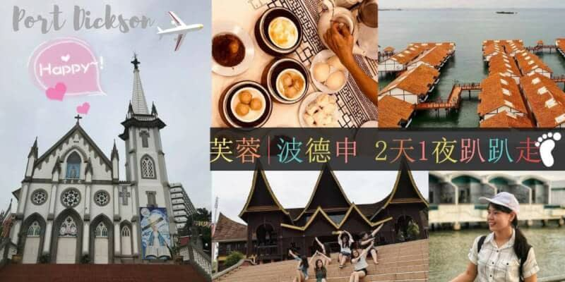 Read more about the article 马来西亚芙蓉旅游攻略: 芙蓉以及波德申Port Dickson 2天1夜 这样趴趴走!