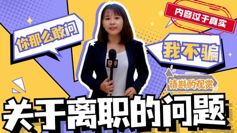 Read more about the article 马来西亚电视台8tv记者的心路历程,担任了3年的记者为什么突然辞职了呢?