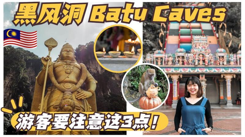 Read more about the article 大马黑风洞 Batu Caves 3大秘密:272 级彩虹阶梯任你爬!